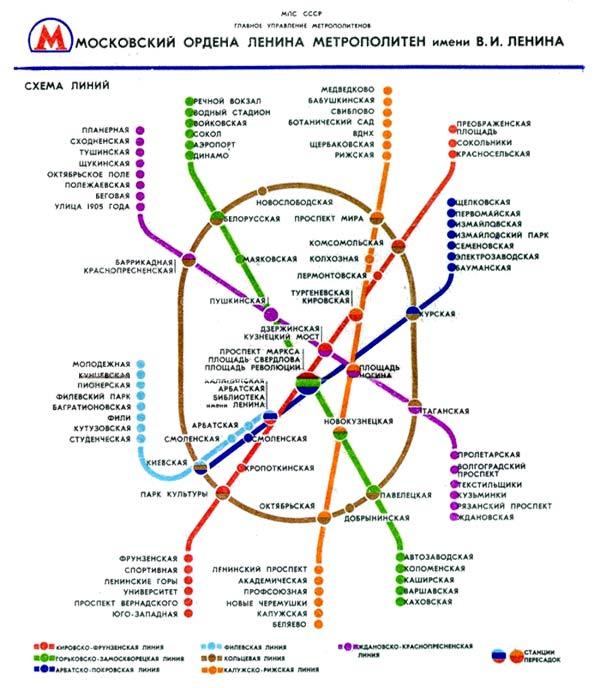 (Схема метро 1979 год)